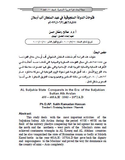 تحميل مقال فتوحات الدولة السلجوقية في عهد السلطان ألب أرسلان pdf صالح رمضان حسن