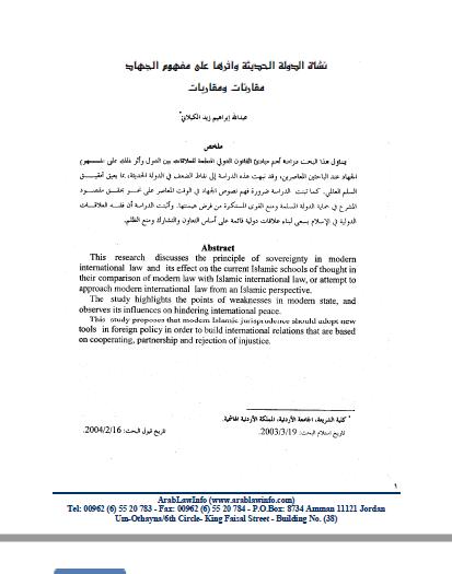 تحميل دراسة نشأة الدولة الحديثة واثرها على مفهوم الجهاد pdf عبد الله ابراهيم زيد الكيلاني