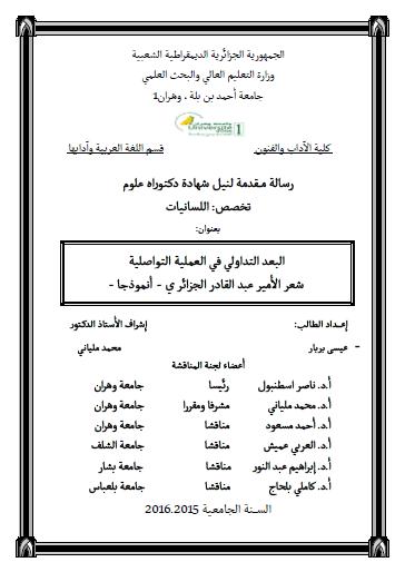 تحميل كتاب البعد التداولي في العملية التواصلية شعر الأمير عبد القادر الجزائري -أنموذجا- pdf رسالة علمية