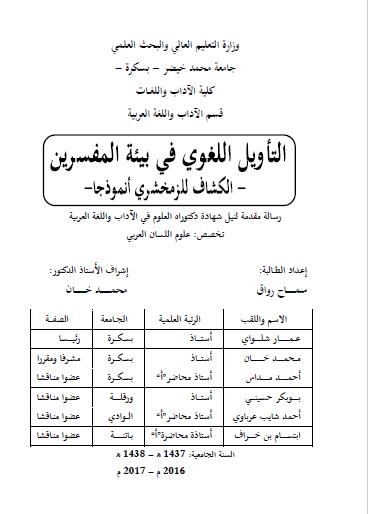 تحميل كتاب التأويل اللغوي في بيئة المفسرين -الكشاف للزمخشري أنموذجا- pdf رسالة علمية