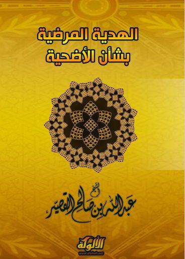 تحميل كتاب الهدية المرضية بشأن الأضحية pdf عبد الله بن صالح القصير