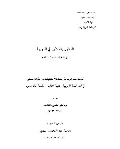 تحميل كتاب التقليل والتكثير في العربية دراسة نحوية تطبيقية pdf رسالة علمية