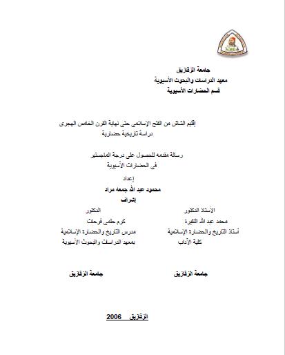 تحميل كتاب إقليم الشاش من الفتح الإسلامى حتى نهاية القرن الخامس الهجرى pdf رسالة علمية