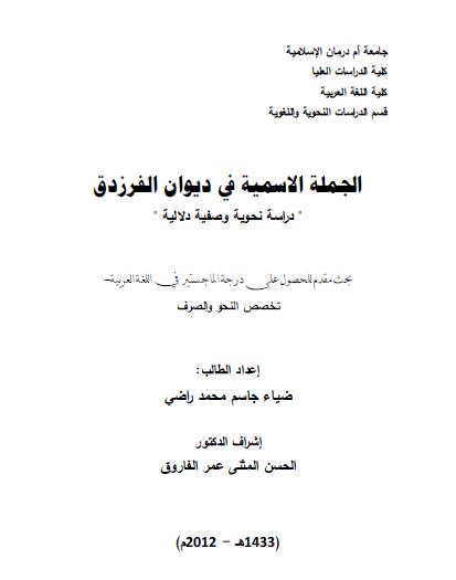 تحميل كتاب الجملة الاسمية في ديوان الفرزدق pdf رسالة علمية