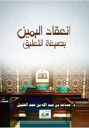تحميل كتاب انعقاد اليمين بصيغة التعليق   pdf مساعد بن عبد الله بن حمد الحقيل