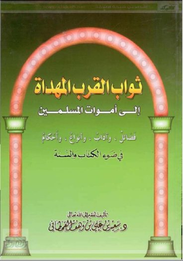 تحميل كتاب ثواب القرب المهداة إلى أموات المسلمين pdf سعيد بن علي بن وهف القحطاني