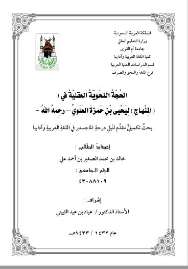 تحميل كتاب الحجة النحوية العقلية في: (المنهاج) ليحيى بن حمزة العلوي pdf رسالة علمية