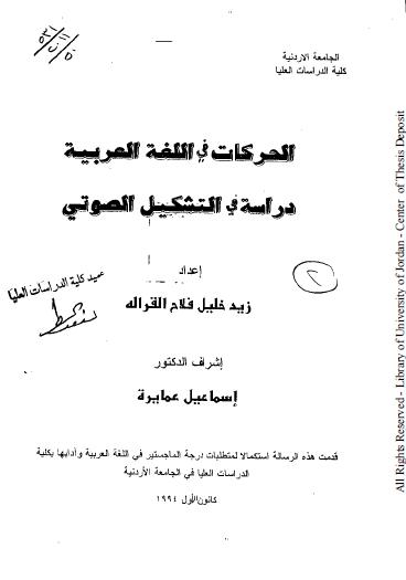 تحميل كتاب الحركات في اللغة العربية دراسة في التشكيل الصوتي pdf رسالة علمية
