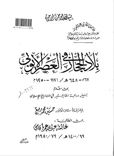 تحميل كتاب بلاد الحجاز في العصر الايوبي pdf رسالة علمية
