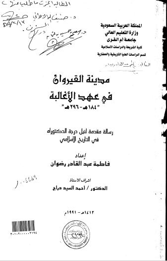 تحميل كتاب مدينة القيروان في عهد الاغالبة pdf رسالة علمية