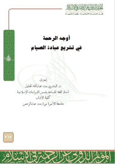 تحميل كتاب أوجه الرحمة في تشريع عبادة الصيام pdf البندري بنت عبد الله الجليل