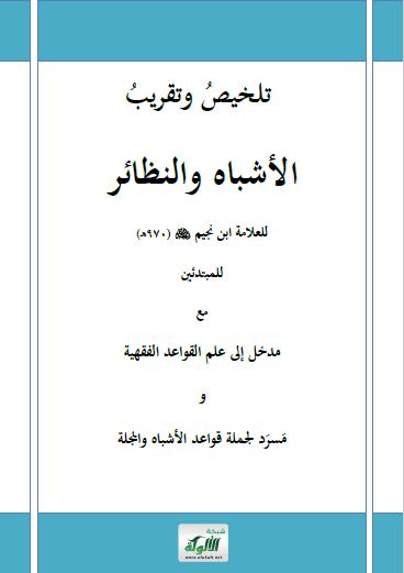 تحميل كتاب تلخيص وتقريب الأشباه والنظائر للعلامة ابن نجيم pdf
