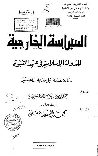 تحميل كتاب السياسة الخارجية للدولة الاسلامية في عهد النبوة pdf رسالة علمية