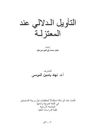 تحميل كتاب التأويل الدلالي عند المعتزلة pdf رسالة علمية