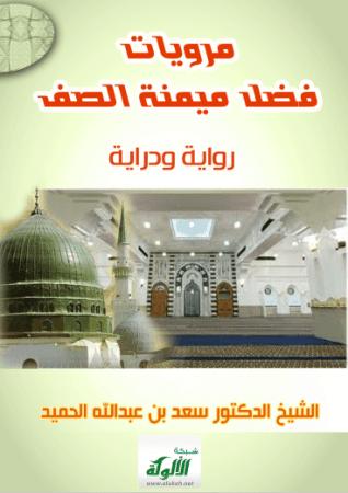 تحميل كتاب مرويات فضل ميمنة الصف pdf  سعد بن عبد الله الحميد