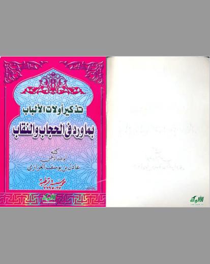تحميل كتاب تذكير أولات الألباب بما ورد في الحجاب والنقاب pdf عادل بن يوسف العزازي