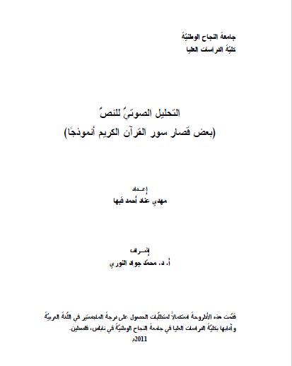 تحميل كتاب التحليل الصوتي للنص (بعض قصار سور القرآن الكريم أانموذجا) pdf رسالة علمية