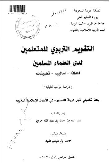 تحميل كتاب التقويم التربوي للمتعلمين لدى العلماء المسلمين اهدافه - اساليبه - تطبيقاته pdf رسالة علمية