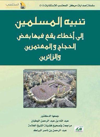 تحميل كتاب تنبيه المسلمين إلى أخطاء يقع فيها بعض الحجاح والمعتمرين والزائرين  pdf عبد الله بن عبد الرحمان الوطبان
