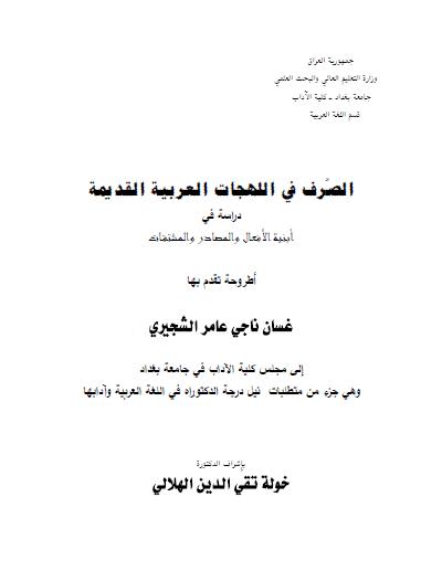 تحميل كتاب الصرف في اللهجات العربية القديمة pdf رسالة علمية
