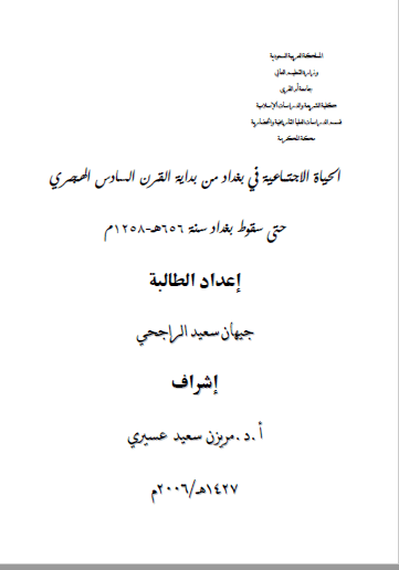 تحميل كتاب الحياة الاجتماعية في بغداد من بداية القرن السادس الهجري حتى سقوط بغداد سنة 656 هـ-1258 م pdf رسالة علمية