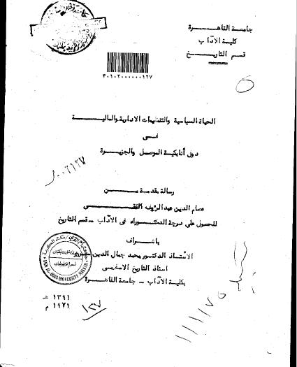 تحميل كتاب الحياة السياسية والتنميات الادارية في دول اتابكية الموصل والجزيرة pdf رسالة علمية