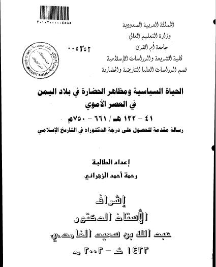 تحميل كتاب الحياة السياسية ومظاهر الحضارة في بلاد اليمن في العصر الاموي pdf رسالة علمية