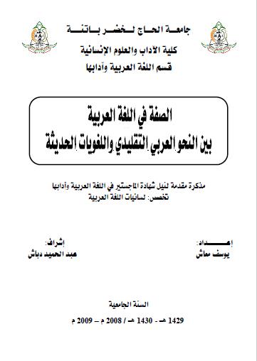 تحميل كتاب الصفة في اللغة العربية بين النحو العربي التقليدي واللغويات الحديثة pdf رسالة علمية