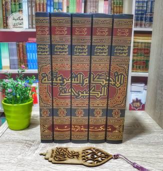 الأحكام الشرعية الكبرى لابن عبد الحق الإشبيلي