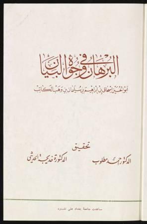 البرهان في وجوه البيان – اسحاق الكاتب