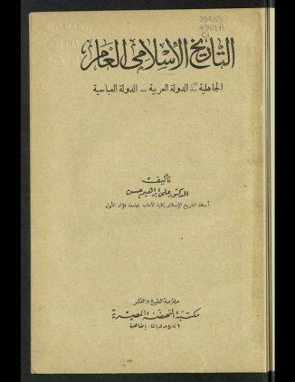التاريخ الإسلامي العام  – علي إبراهيم حسن