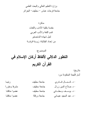 التطور الدلالي لألفاظ أركان الإسلام في القرآن الكريم
