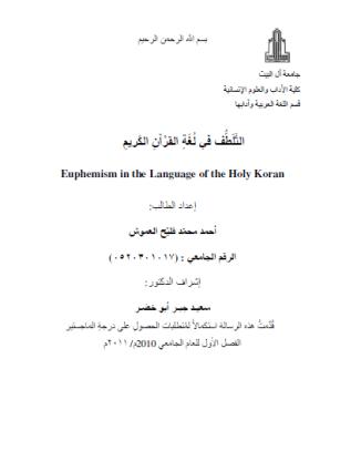 التلطف في لغة القرآن الكريم – رسالة علمية