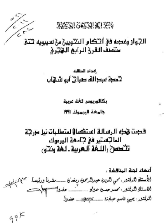 الجواز وعدمه في أحكام النحويين من سبويه حتى منتصف القرن الرابع الهجري