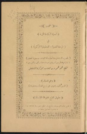 الحماسة السنية الكاملة المزية – محمد الشنقيطي