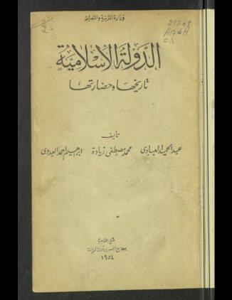 الدولة الإسلامية – عبد الحميد العبادي , محمد زيادة , ابراهيم العدوي
