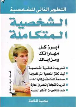الشخصية المتكاملة – أحمد عبد الصادق