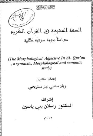 الصفة المشبهة في القرآن الكريم – رسالة علمية