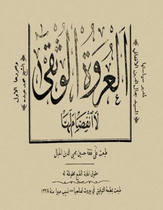 العروة الوثقى – محمد عبده , جمال الدين الافغاني