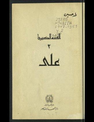 الفتنة الكبرى – ج2 – طه حسين