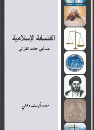 الفلسفة الإسلامية عند أبي حامد الغزالي – محمد آيت وعلي