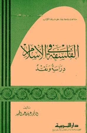 الفلسفة في الإسلام, دراسة و نقد – عرفان عبد الحميد