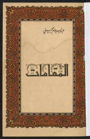 المقامات – عبد السلام العجيلي
