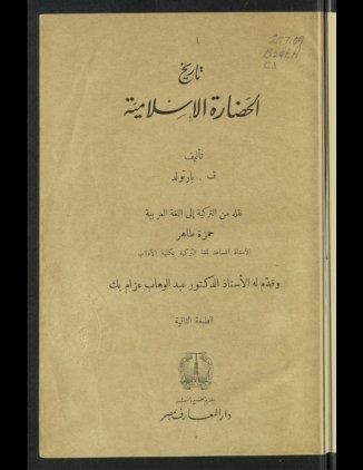 تاريخ الحضارة الإسلامية – ف. بارتولد