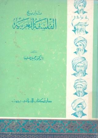 تاريخ الفلسفة العربية – جميل صليبا