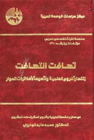 تهافت التهافت, إنتصاراً للروح العلمية و تأسيساً لأخلاق الحوار – مركز دراسات الوحدة العربية