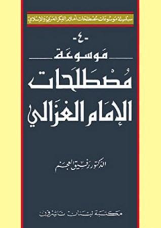 موسوعة مصطلحات الإمام الغزالي – رفيق العجم
