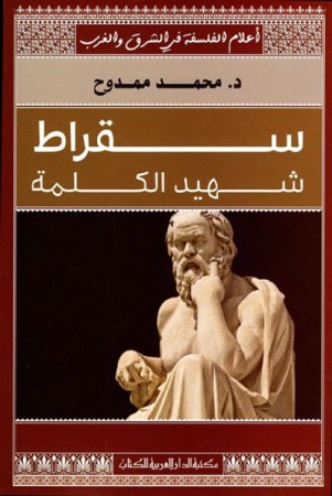 سقراط شهيد الكلمة – محمد ممدوح