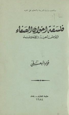 فلسفة إخوان الصفا الإجتماعية و الأخلاقية – فؤاد البعلي