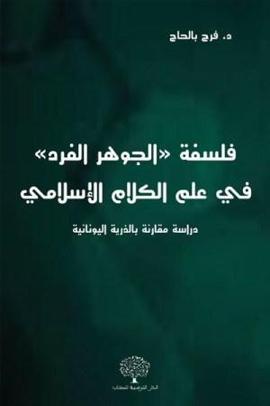 فلسفة «الجوهر الفرد» في علم الكلام الإسلامي – فرج بالحاج